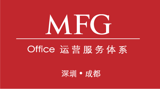 MFG   周末Red Party
